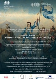 'Λόρδος Βύρων, η Συμβολή του στην Ανεξαρτησία της Ελλάδος' στο Μέγαρο Μουσικής Αθηνών