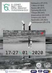6ο Διεθνές Φεστιβάλ Ντοκιμαντέρ Πελοποννήσου στην Αγορά Αργύρη