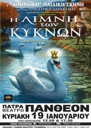'Η Λίμνη των κύκνων' στο θέατρο Πάνθεον
