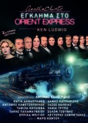 'Έγκλημα στο Orient Express' στο Θέατρο Αριστοτέλειον