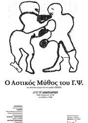 «Ο Αστικός Μύθος του Γ.Ψ.» στο Θέατρο Επί Κολωνώ
