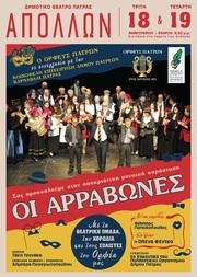 'Οι Αρραβώνες' στο Δημοτικό Θέατρο Απόλλων