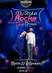 My Style Rocks - Concept: Πιτζάμα στο Σουρωτήρι