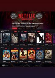 Netflix Carnival Party στο Σουρωτήρι