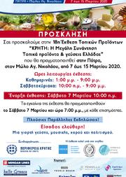 'Κρήτη η Μεγάλη Συνάντηση' στο Μόλο της Αγίου Νικολάου