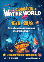 Water World 2020 στα Aidonakia