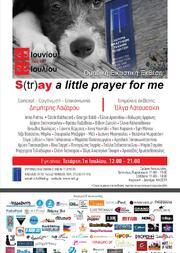 «S(tr)ay a little prayer for me» στο Ίδρυμα Εικαστικών Τεχνών Τσιχριτζή