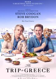 Προβολή Ταινίας 'Trip To Greece' στην Odeon Entertainment