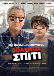 Προβολή Ταινίας 'The War with Grandpa' στην Odeon Entertainment