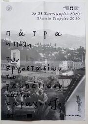 'Πάτρα, η Πόλη των Εργοστασίων, του Ρεμπέτικου και του Καραγκιόζη' στην Πλατεία Γεωργίου