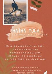Hatha Yoga στο Union Latina