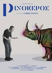 'Ρινόκερος' στο Θέατρο Κιβωτός