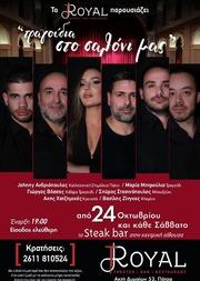 'Τραγούδια στο σαλόνι μας' στο Royal Patras
