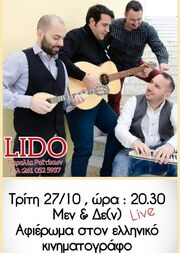 Οι Μεν & Δε(ν) Live στο Lido again - Πλέγας catering