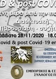 Covid & post Covid-19 era: Η επόμενη μέρα μετά την πανδημία