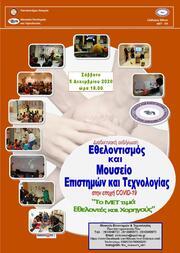 Διαδικτυακή Εκδήλωση - 'Εθελοντισμός και Μουσείο Επιστημών και Τεχνολογίας στην εποχή CoVID-19 -Το ΜΕΤ τιμά εθελοντές και χορηγούς'
