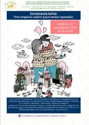 Διαδικτυακό εργαστήρι με θέμα τις συντροφικές σχέσεις από το Κέντρο Πρόληψης Αχαΐας Καλλίπολις