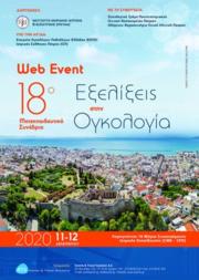 18ο Μετεκπαιδευτικό Συνέδριο «Εξελίξεις στην Ογκολογία'