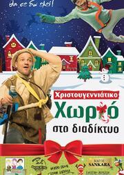 Διαδικτυακό Χριστουγεννιάτικο Χωριό