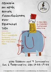 Εργαστήρι Θετικής Διαπαιδαγώγησης στο Parts - Patras Arts