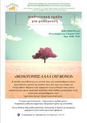 Διαδικτυακή ομάδα για μονογονείς από το Κέντρο Πρόληψης Αχαΐας Καλλίπολις