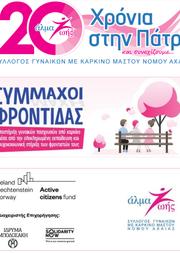 Διαδικτυακή Εκδήλωση για τον Καρκίνο του Μαστού και το Έργο «Σύμμαχοι Φροντίδας» στο Αίγιο