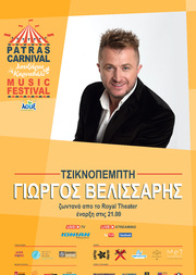 Patras Carnival Music Festival - Γιώργος Βελισσάρης
