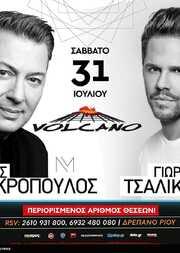 Μακρόπουλος και Τσαλίκης στο Volcano