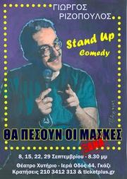 «Θα πέσουν οι μάσκες» - Stand up comedy στο Χυτήριο
