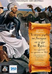 'Τα κλέφτικα τραγούδια της Λευτεριάς από τον γέρο του Μοριά και η Aρματοσιά των αγωνιστών του 1821' στο Λυκοχορό Πατρών