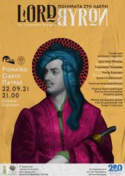 'Lord Byron: Ποιήματα στη λάσπη' στο Ρωμαϊκό Ωδείο Πάτρας
