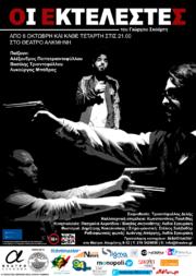 'Οι εκτελεστές' στο θέατρο Αλκμήνη