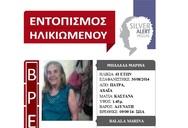 Αίσιο τέλος για την Πατρινή Μαρίνα Μπαλαλά - Βρέθηκε στον Βύρωνα της Αθήνας
