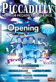 Opening Σόδομα & Γόμορα @ Piccadilly Club