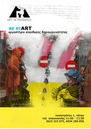 """Πάτρα: Εργαστήριο ελεύθερης δημιουργικότητας """"RE START"""""""