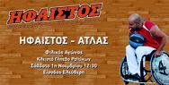 Πάτρα: Φιλικός αγώνας μπάσκετ από το αθλητικό σωματείο ΑμεΑ «ΗΦΑΙΣΤΟΣ»