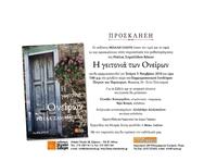 Πάτρα: Παρουσιάζεται το βιβλίο 'Η γειτονιά των Ονείρων'