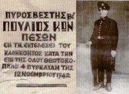 Τα σημαντικότερα γεγονότα της 12ης Νοεμβρίου στο patrasevents.gr
