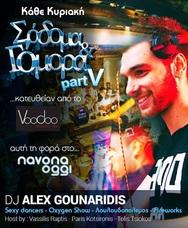 Σόδομα και Γόμορα στο Navona Club di Oggi