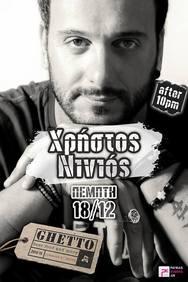 Ο Χρήστος Νινιός στο Ghetto