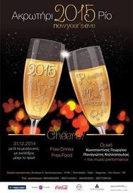 New Year's Party στο Ακρωτήρι