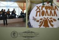 Πάτρα: Κόβει την πίτα του το Λύκειο Ελληνίδων