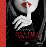 Γιώργος Καστρουνής: «Μυστικά γυναικών - Η Κόκκινη Συλλογή»