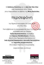 Παρουσίαση Βιβλίου «Περσεφόνη» της Νίνας Κουλετάκη στο Vino Vina Wine Bar