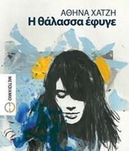 Πάτρα: 'Η θάλασσα έφυγε', το νέο βιβλίο της Αθηνάς Χατζή
