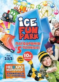 'Ice Fun Park' στο Μαρούσι
