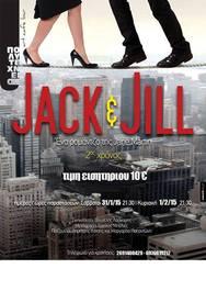 'Jack and Jill' στον ΠολυΧώρο Θεαμάτων ΠολυΤεχνείο