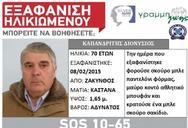 Δυτική Ελλάδα: Silver Alert για τον 70χρονο Διονύση Καπανδρίτη