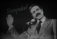 «Ευτυχείτε!»: 16 χρόνια χωρίς τον Άλκη Στέα - Το πατρινό πλήρωμα «94» στην Ερμούπολη (pic)