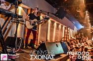 Ο Διονύσης Σχοινάς στο Navona Club di Oggi 26-03-15 Part 1/2